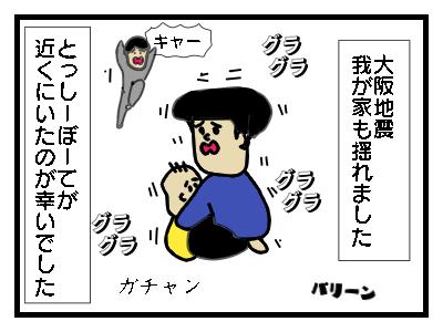 大阪地震被災しました。ガスが止まって困った…