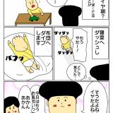 イヤイヤ期の漫画