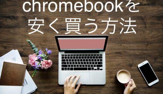 chromebookをより安く買う方法とは?〜米国Amazonで○○品を買う〜