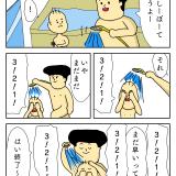 子どもとお風呂。湯シャン。
