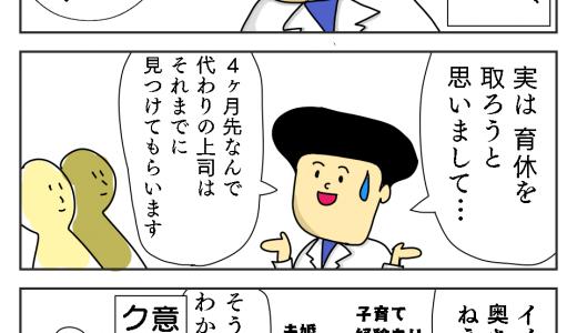 「男の育休をとる!」宣言を受けた会社の反応まとめ①〜部下編〜