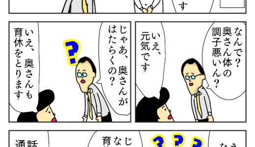 「男の育休をとる!」宣言をうけた会社の反応まとめ②〜直属の上司編〜
