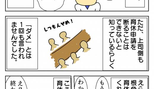 「男の育休をとる!」宣言をうけた会社の反応まとめ④〜完結編〜