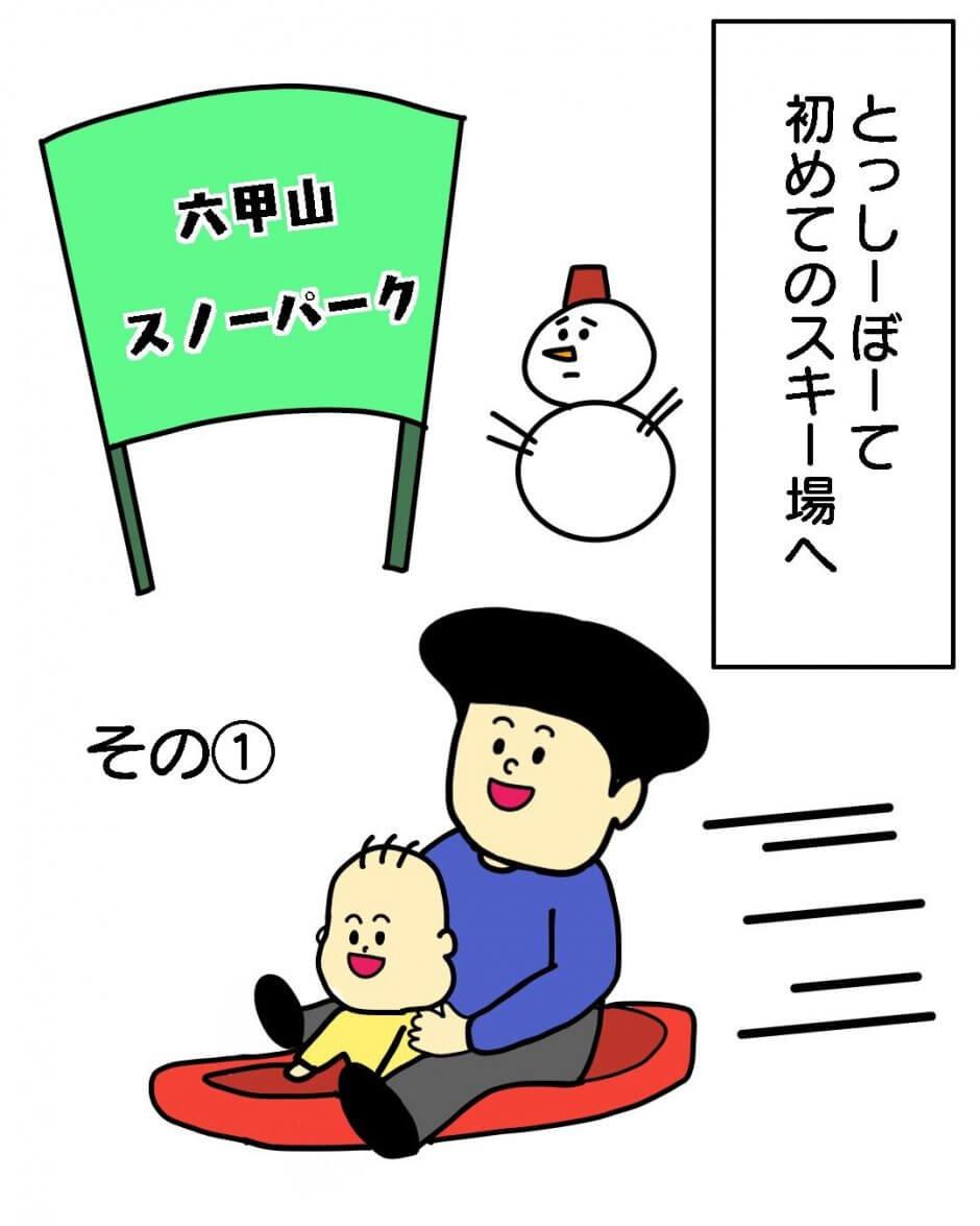 初めての雪そり。六甲山スノーパーク