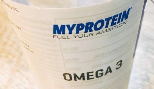 結局どれがいいの?マイプロテインで手に入るオメガ3&フィッシュオイルでおすすめは?